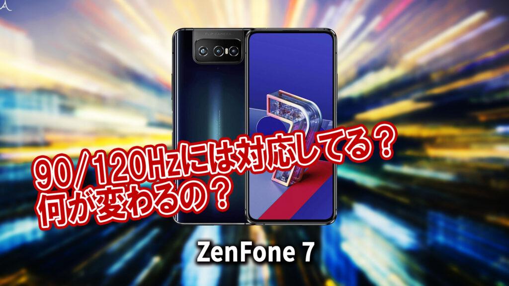 「ZenFone 7」のリフレッシュレートはいくつ?120Hzには対応してる?