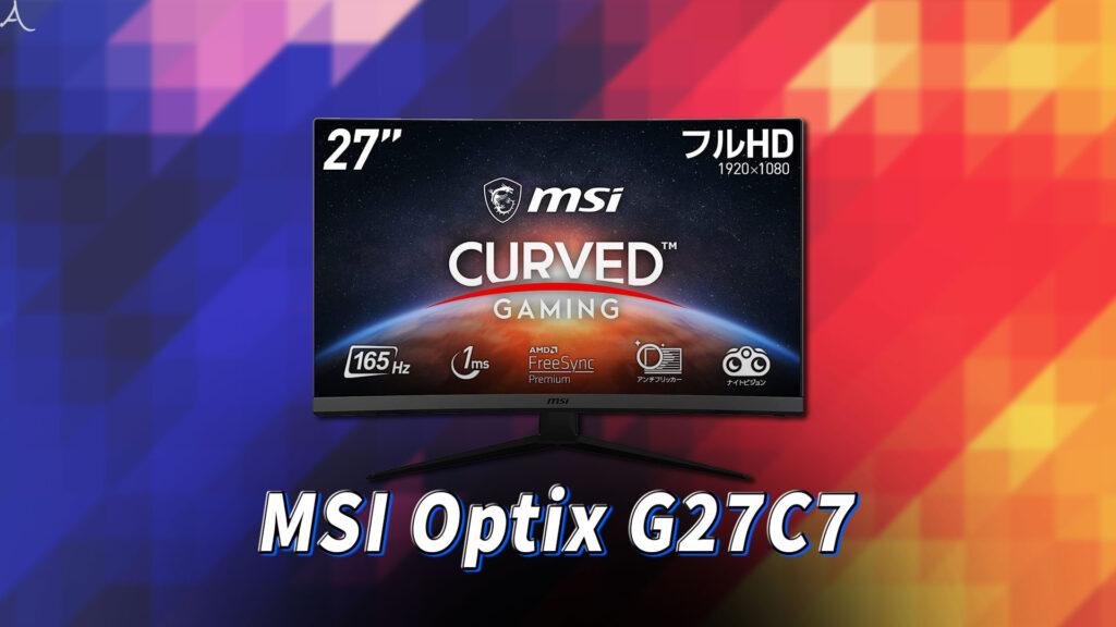 「MSI Optix G27C7」ってモニターアーム使えるの?VESAサイズやおすすめアームはどれ?