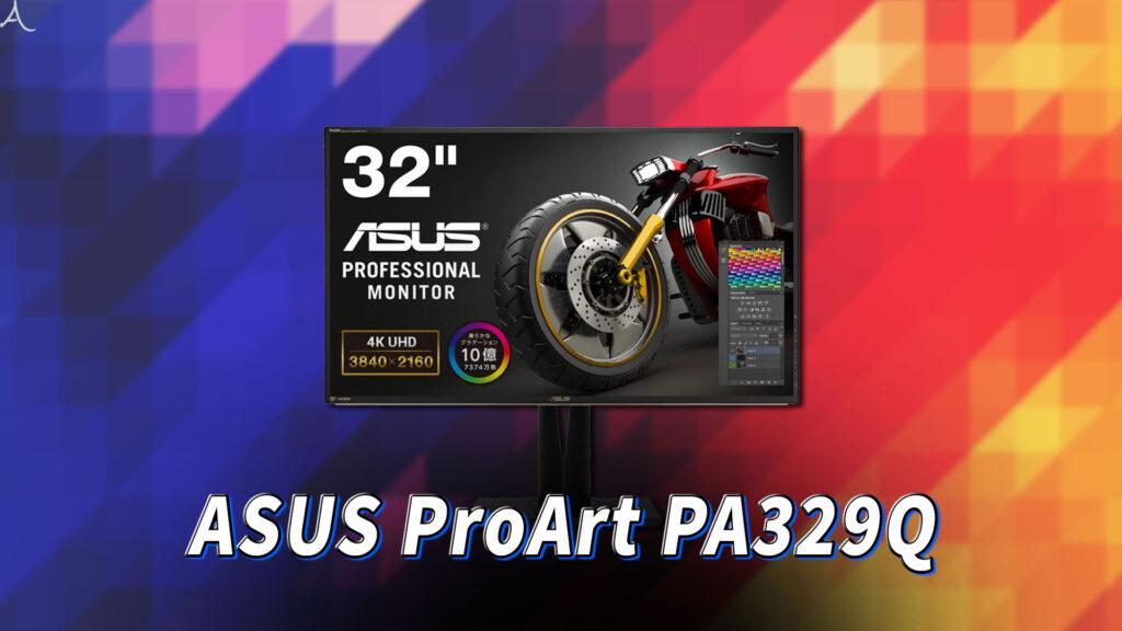 「ASUS ProArt PA329Q」はスピーカーに対応してる?PCスピーカーのおすすめはどれ?