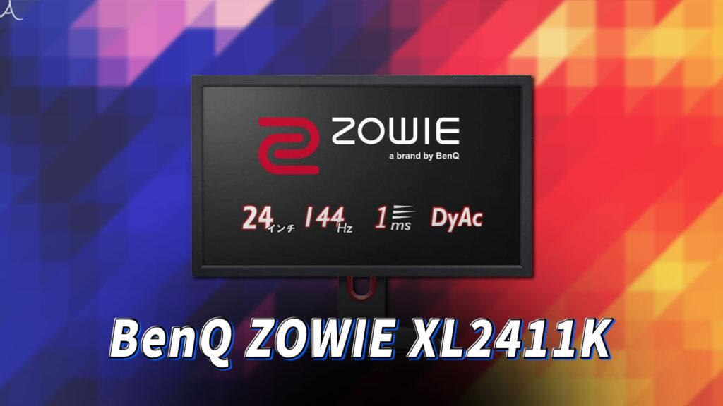 「BenQ ZOWIE XL2411K」はスピーカーに対応してる?PCスピーカーのおすすめはどれ?