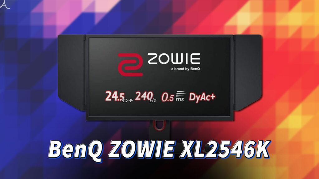 「BenQ ZOWIE XL2546K」はスピーカーに対応してる?PCスピーカーのおすすめはどれ?