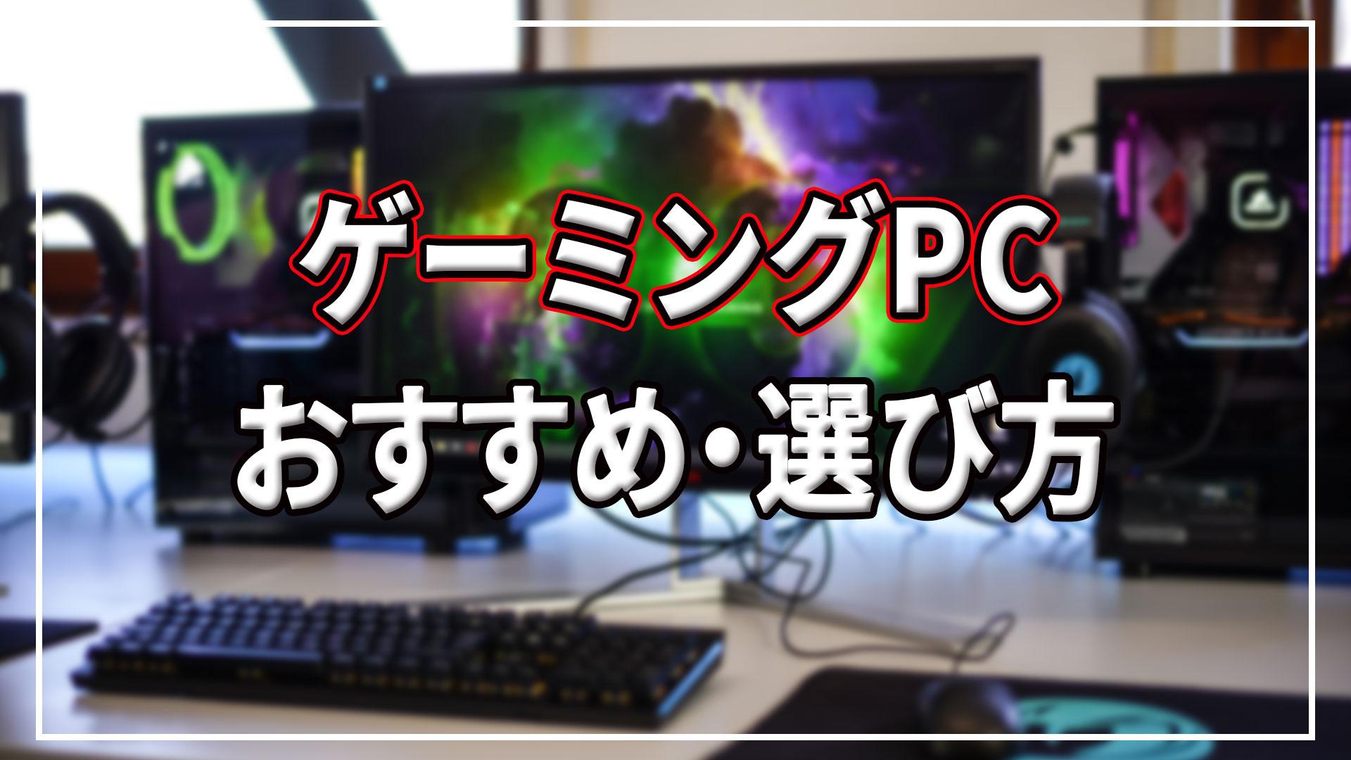 ゲーミングPC初心者にオススメの格安~高性能スペックと選び方【2021最新版】