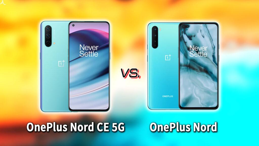 「OnePlus Nord CE 5G」と「OnePlus Nord」の違いを比較:どっちを買う?
