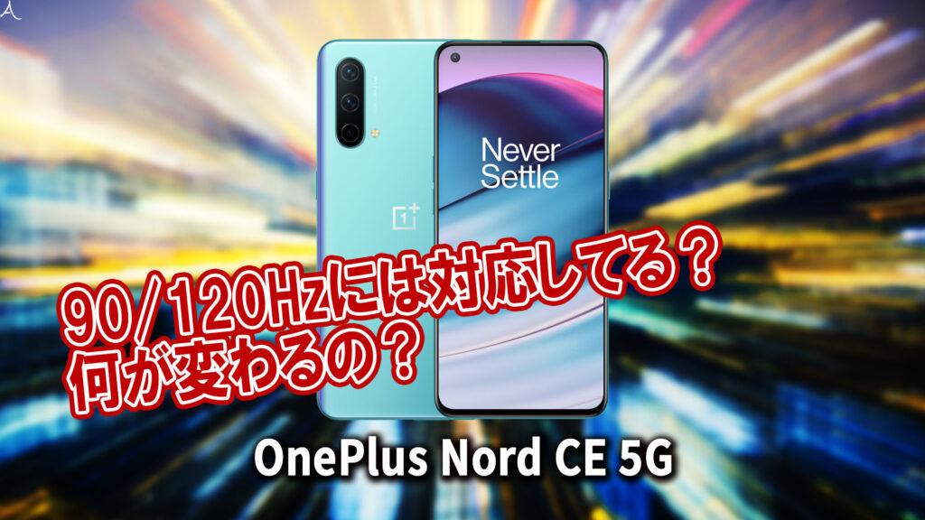 「OnePlus Nord CE 5G」のリフレッシュレートはいくつ?90/120Hzには対応してる?