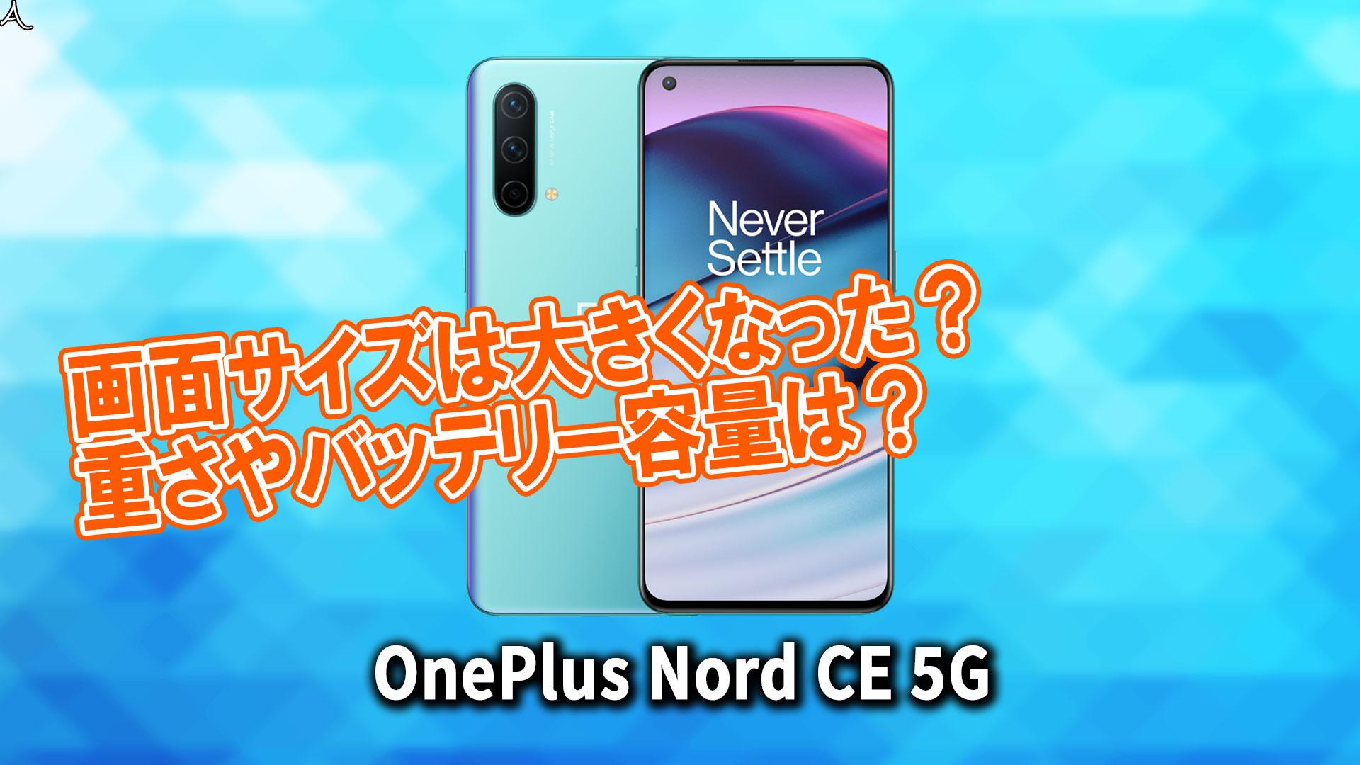 「OnePlus Nord CE 5G」のサイズや重さを他のスマホと細かく比較
