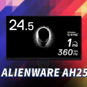 「Dell ALIENWARE AW2521H」ってモニターアーム使えるの?VESAサイズやおすすめアームはどれ?
