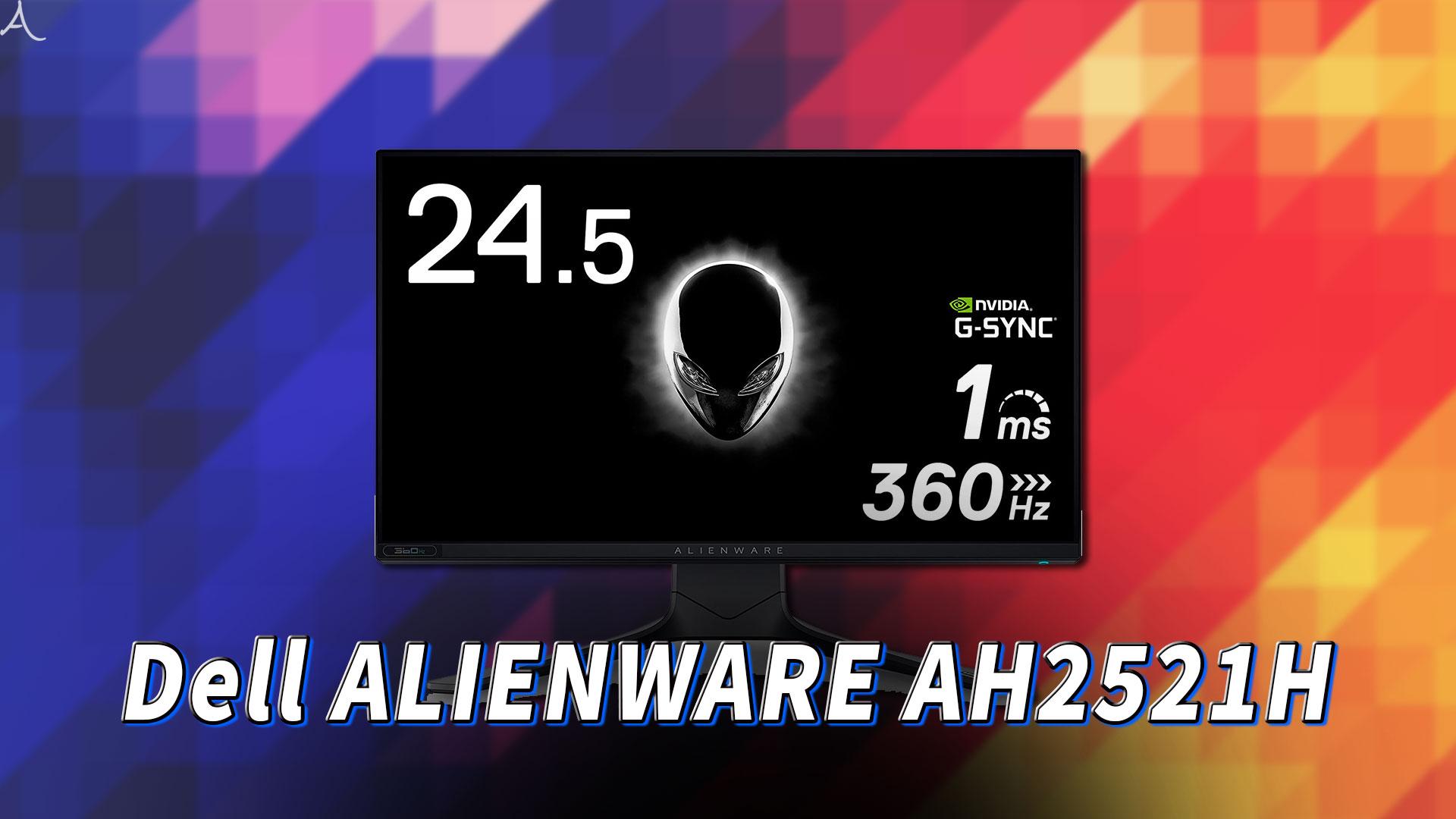 「Dell ALIENWARE AW2521H」はスピーカーに対応してる?おすすめのPCスピーカーはどれ?