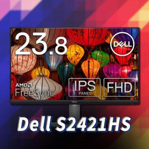 「Dell S2421HS」はスピーカーに対応してる?おすすめのPCスピーカーはどれ?