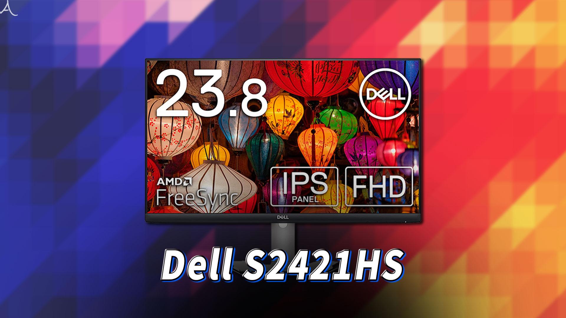 「Dell S2421HS」ってモニターアーム使えるの?VESAサイズやおすすめアームはどれ?