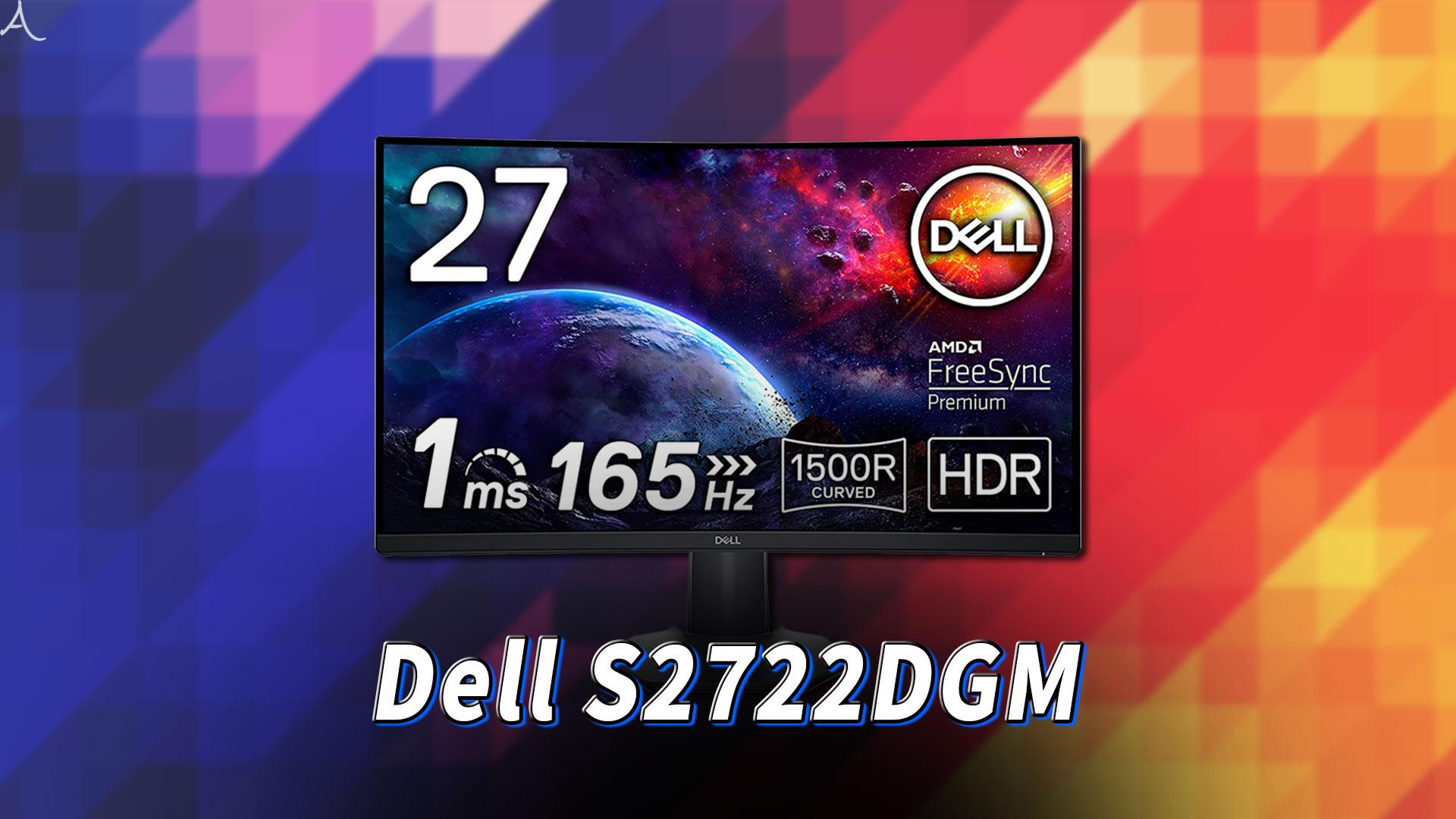 「Dell S2722DGM」はスピーカーに対応してる?おすすめのPCスピーカーはどれ?