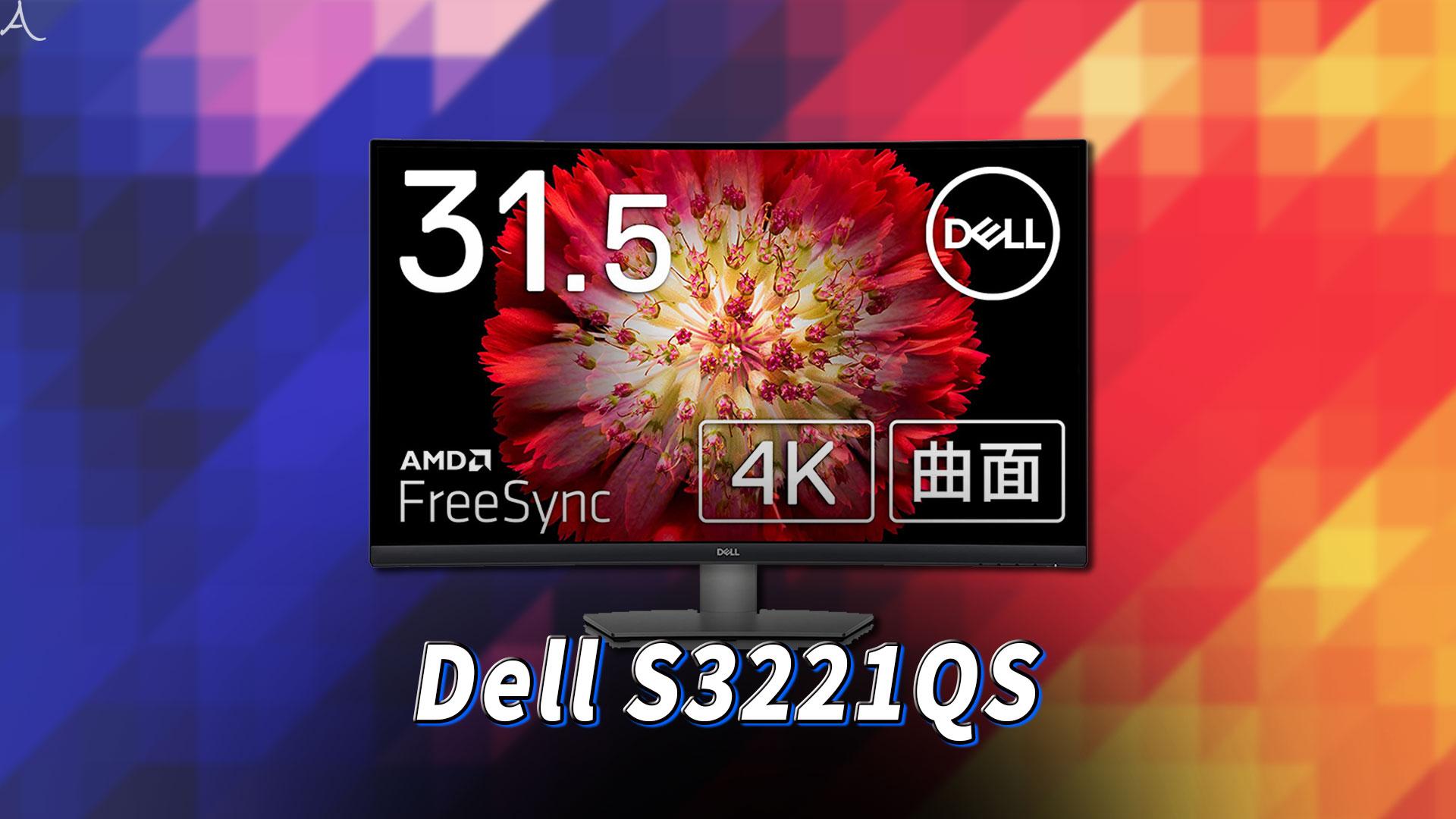 「Dell S3221QS」はスピーカーに対応してる?PCスピーカーのおすすめはどれ?