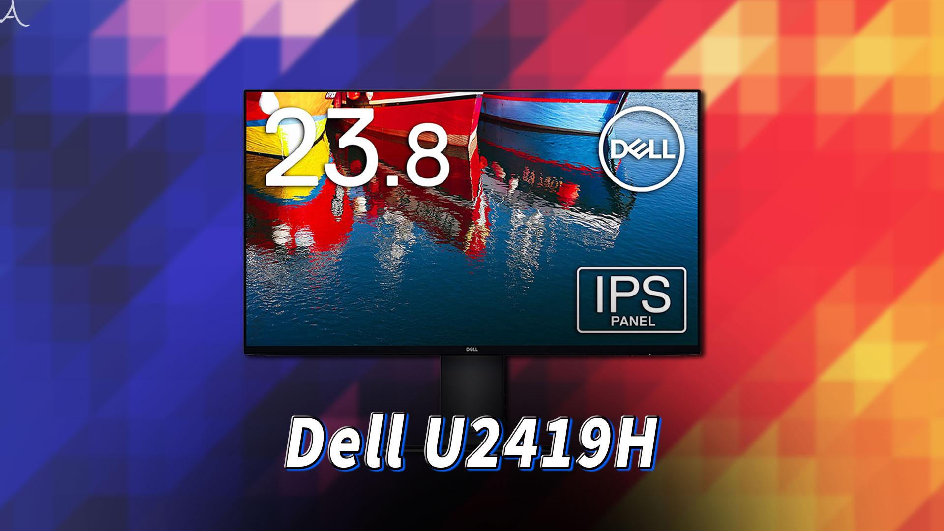 「Dell U2419H」はスピーカーに対応してる?おすすめのPCスピーカーはどれ?