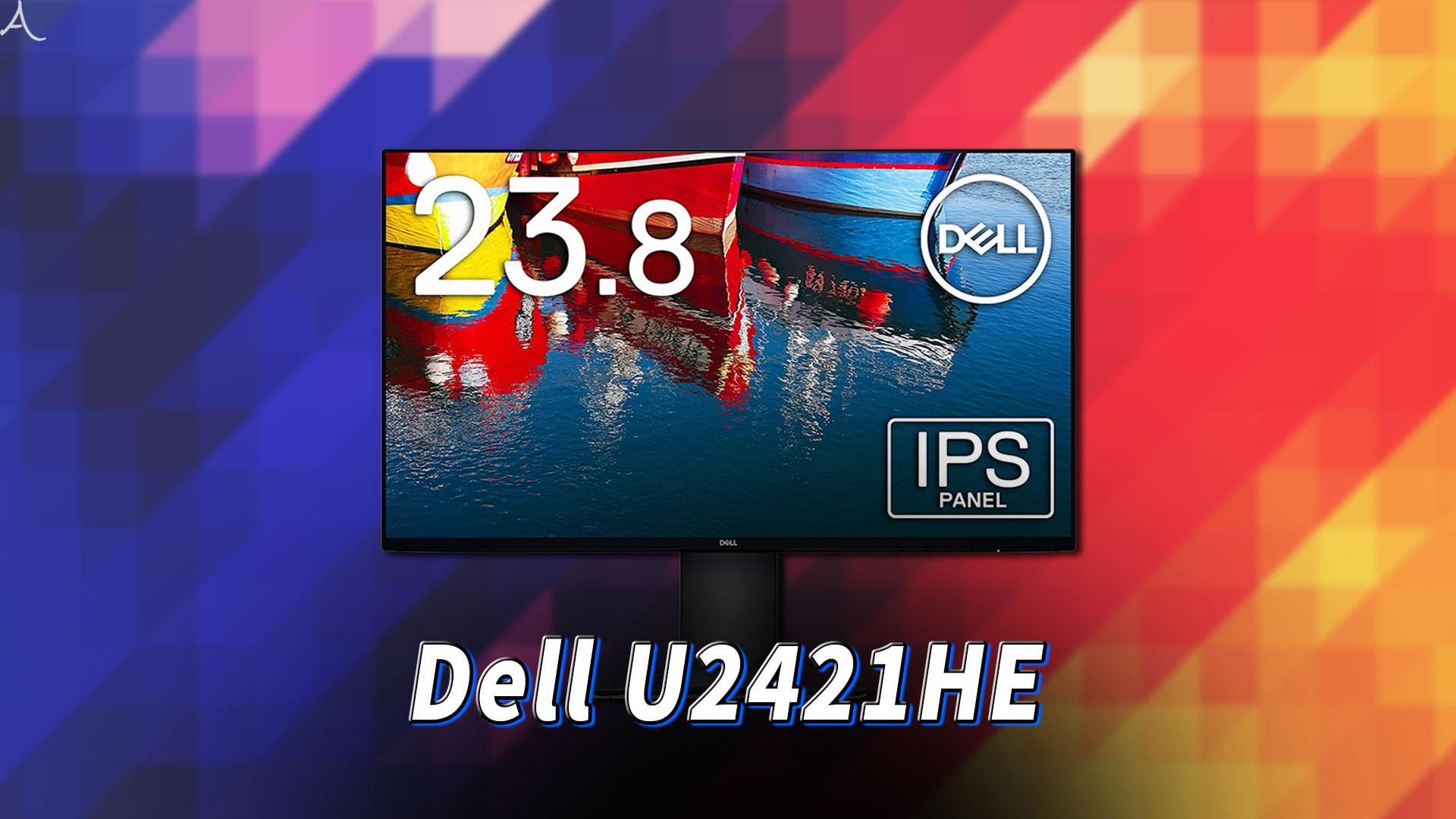 「Dell U2421HE」はスピーカーに対応してる?おすすめのPCスピーカーはどれ?