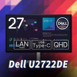 「Dell U2722DE」ってモニターアーム使えるの?VESAサイズやおすすめアームはどれ?