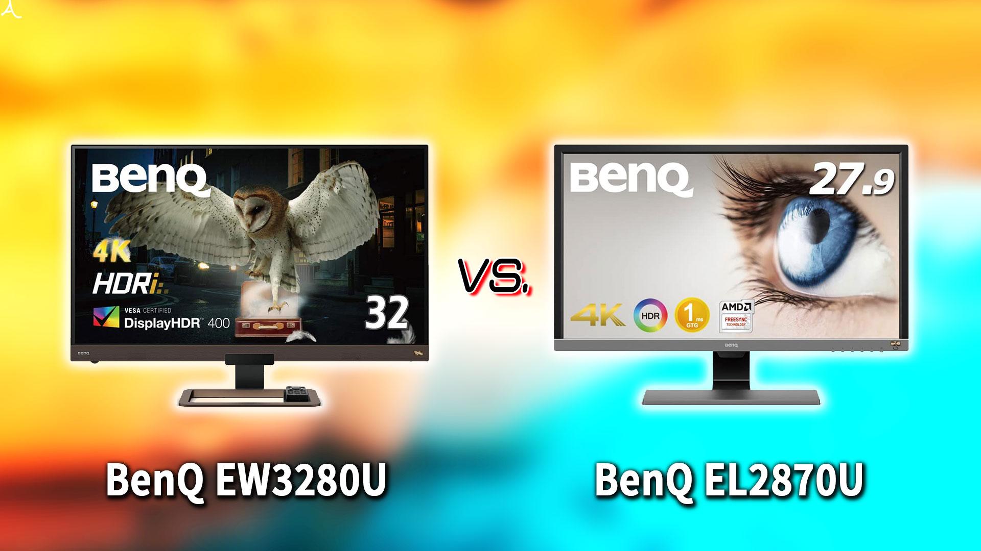 「BenQ EW3280U」と「EL2870U」の違いを比較:どっちを買う?