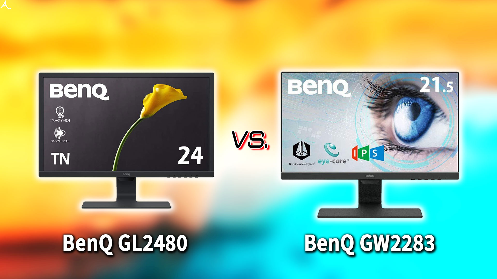 「BenQ GL2480」と「GW2283」の違いを比較:どっちを買う?