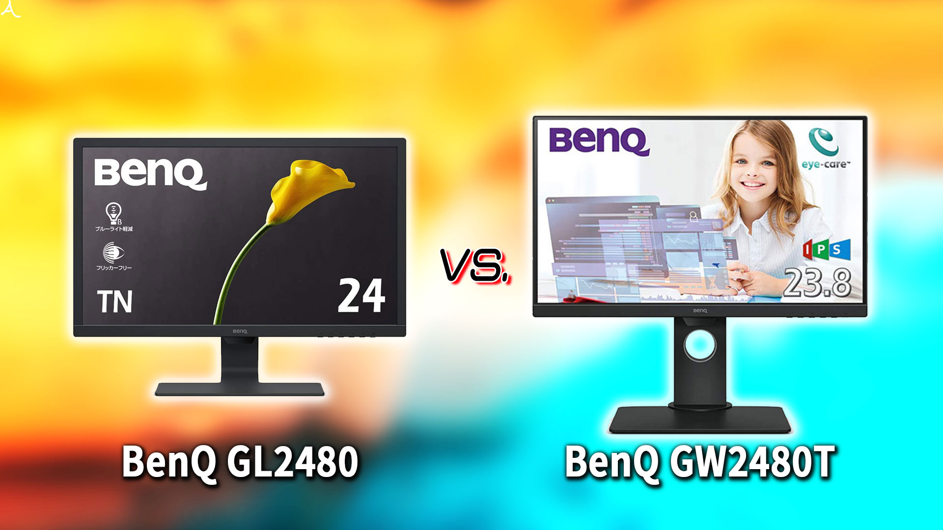 「BenQ GL2480」と「GW2480T」の違いを比較:どっちを買う?
