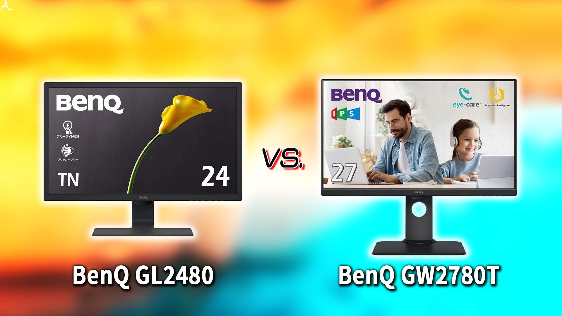 「BenQ GL2480」と「GW2780T」の違いを比較:どっちを買う?