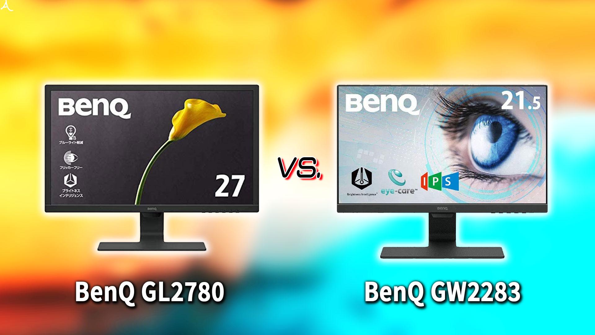 「BenQ GL2780」と「GW2283」の違いを比較:どっちを買う?