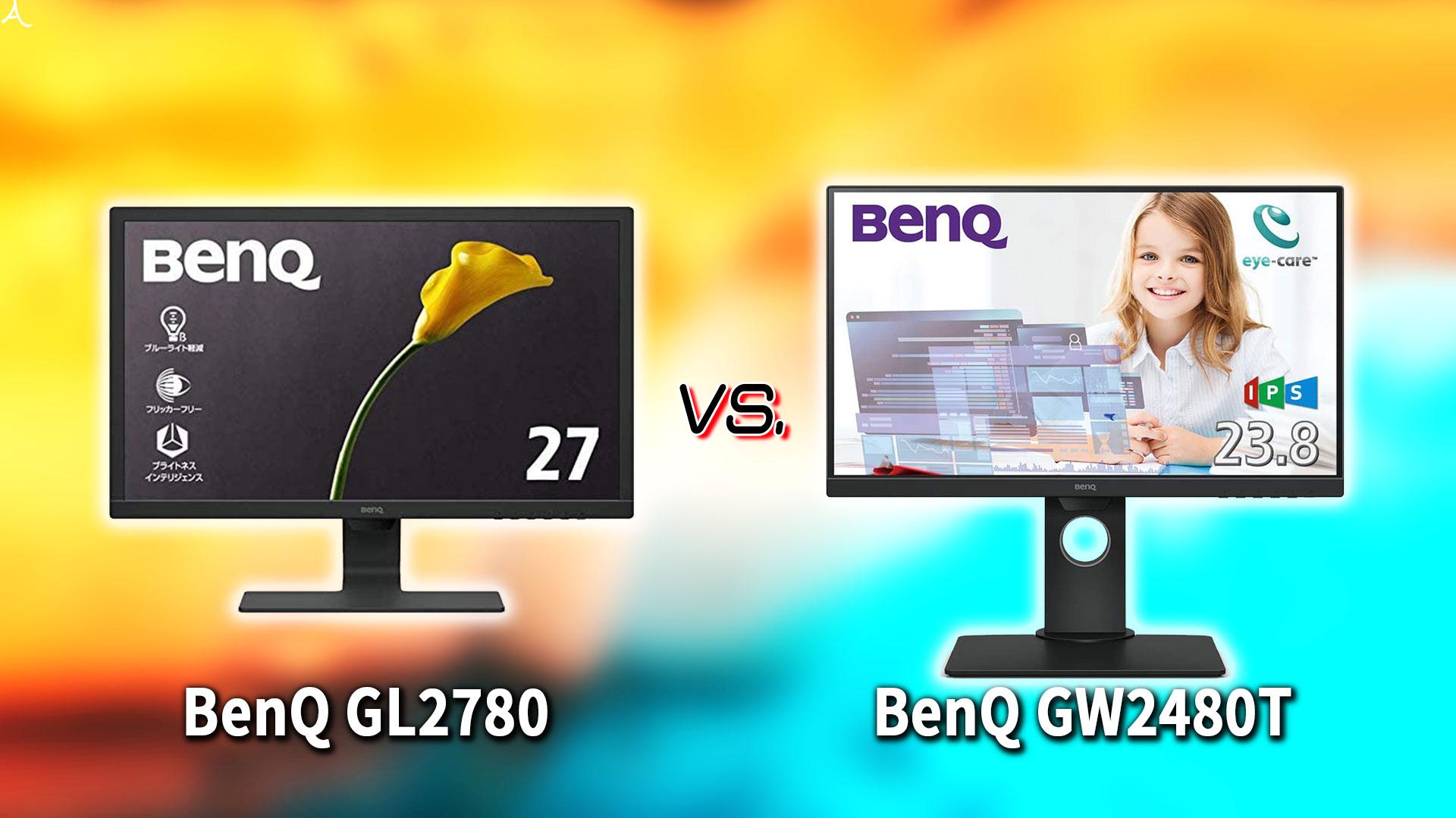 「BenQ GL2780」と「GW2480T」の違いを比較:どっちを買う?