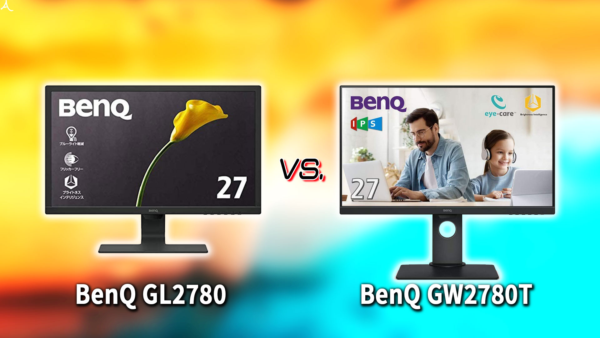 「BenQ GL2780」と「GW2780T」の違いを比較:どっちを買う?