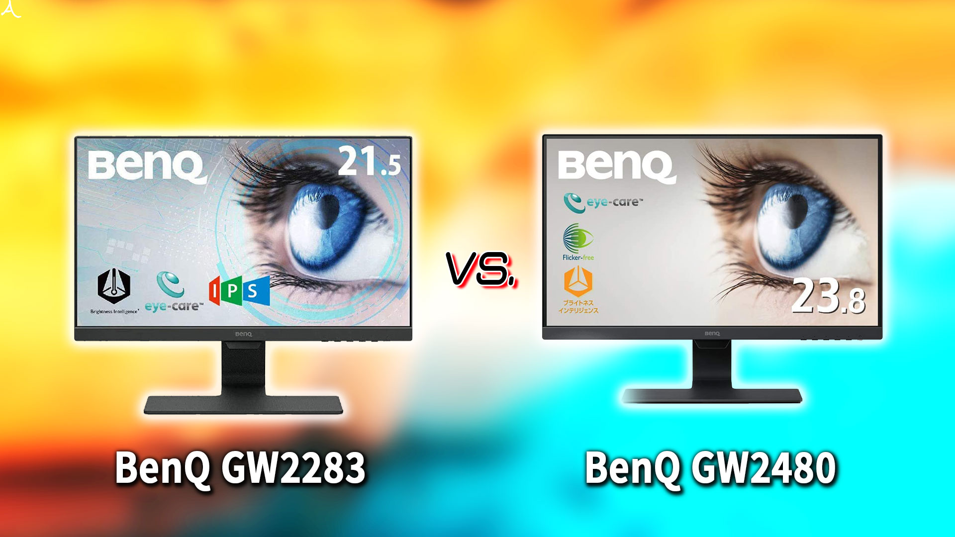 「BenQ GW2283」と「GW2480」の違いを比較:どっちを買う?