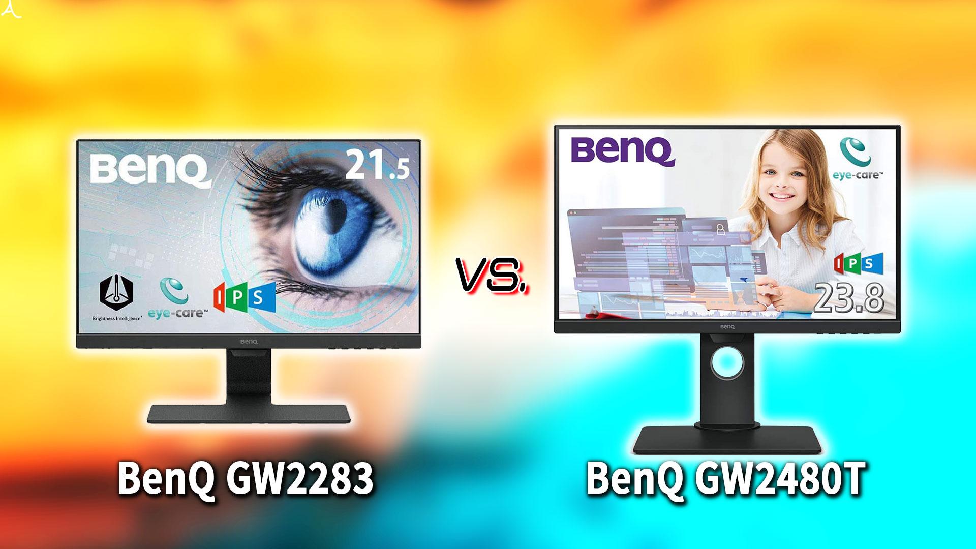 「BenQ GW2283」と「GW2480T」の違いを比較:どっちを買う?