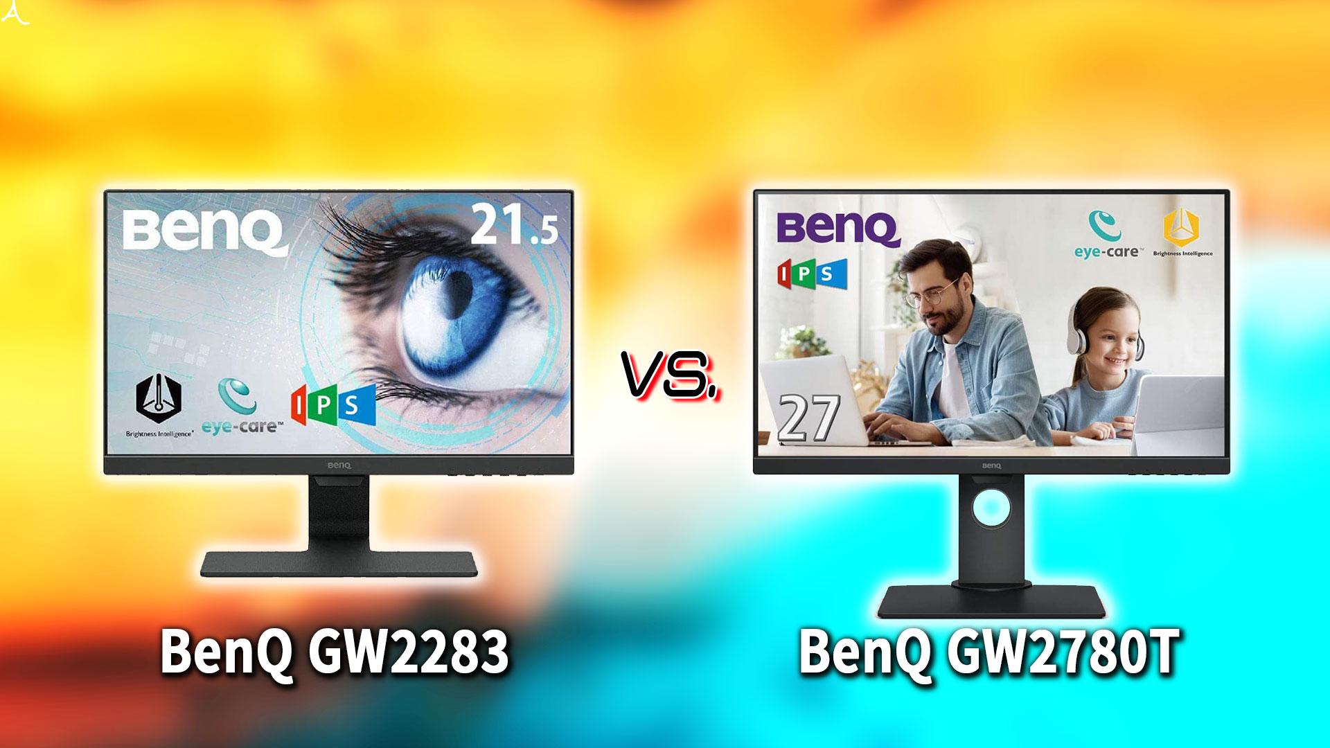 「BenQ GW2283」と「GW2780T」の違いを比較:どっちを買う?