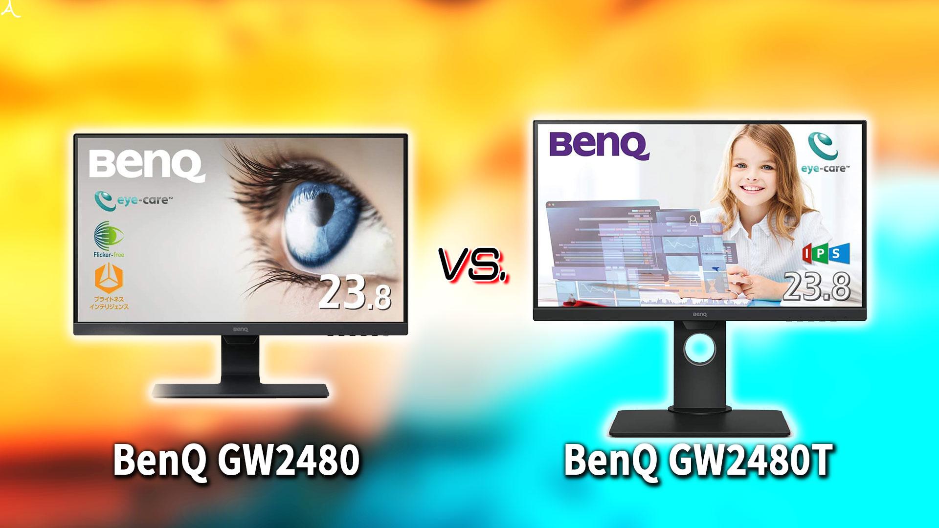 「BenQ GW2480」と「GW2480T」の違いを比較:どっちを買う?