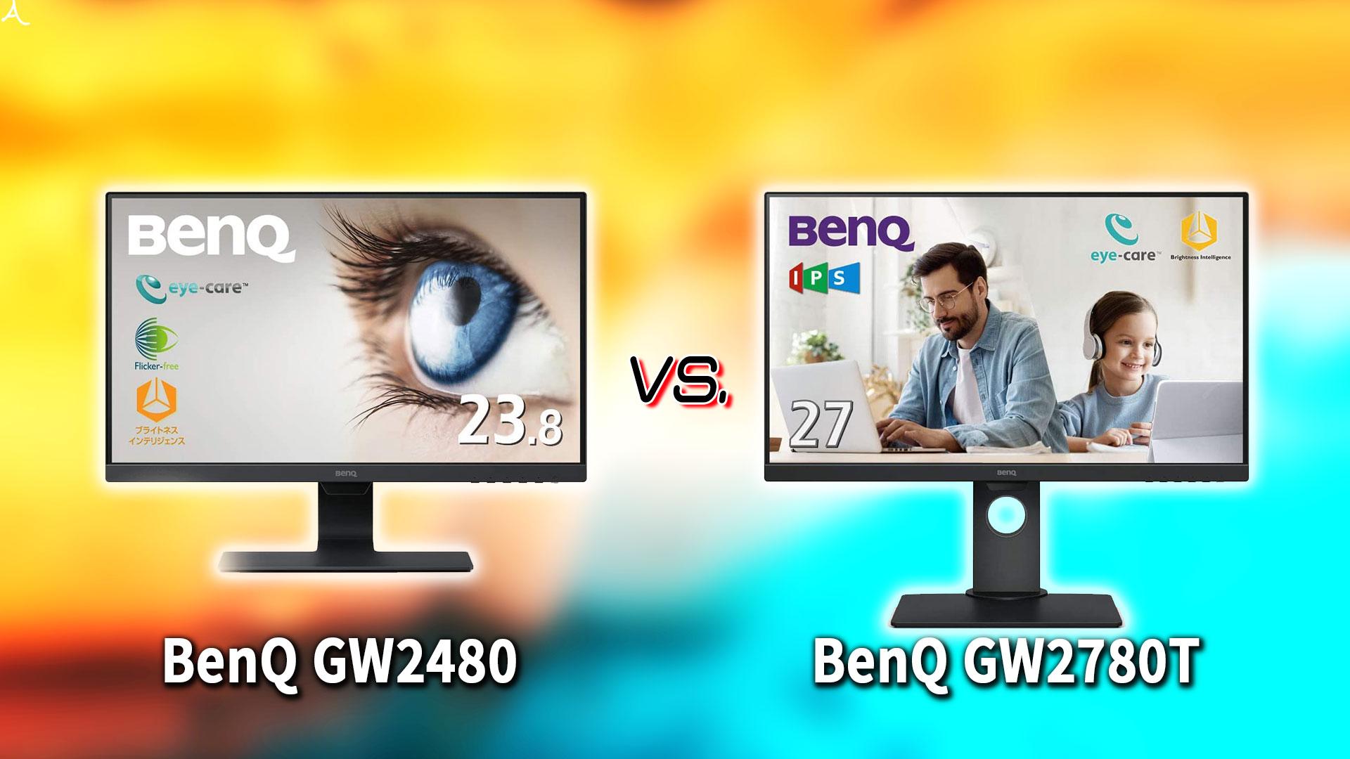 「BenQ GW2480」と「GW2780T」の違いを比較:どっちを買う?