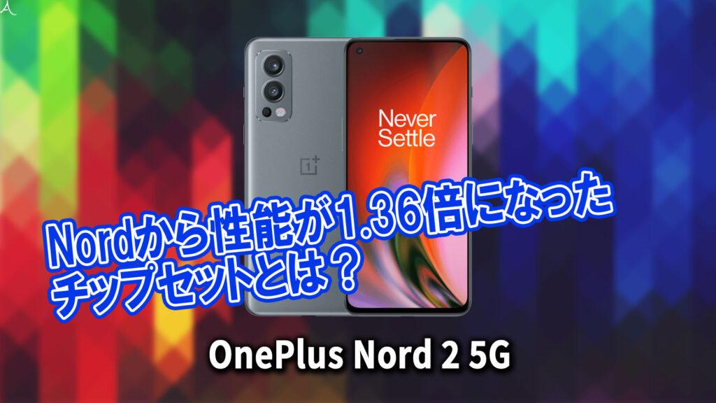 「OnePlus Nord 2 5G」のチップセット(CPU)は何?性能をベンチマーク(Geekbench)で比較