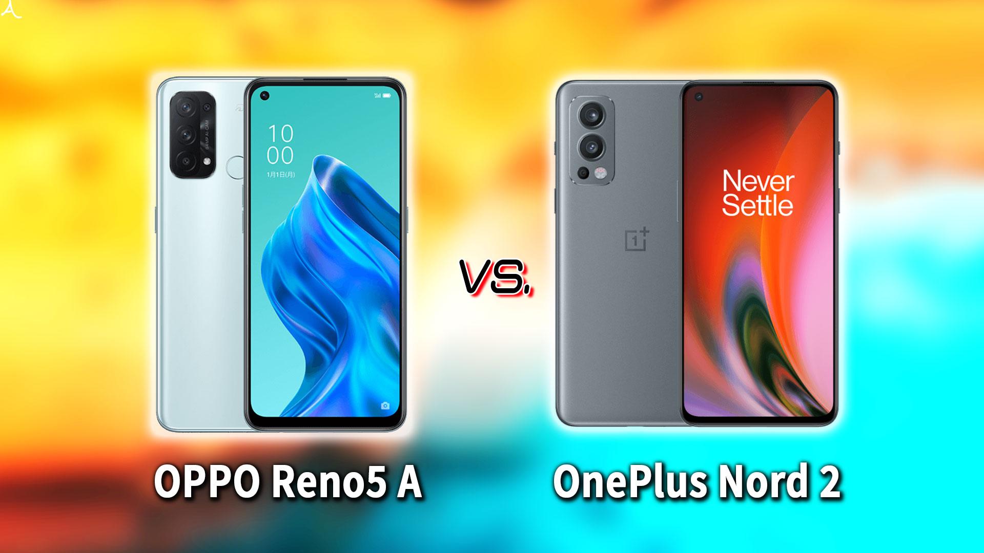「OPPO Reno5 A」と「OnePlus Nord 2」の違いを比較:どっちを買う?