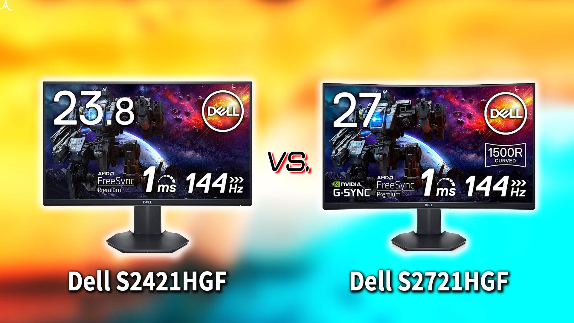 「Dell S2421HGF」と「S2721HGF」の違いを比較:どっちを買う?