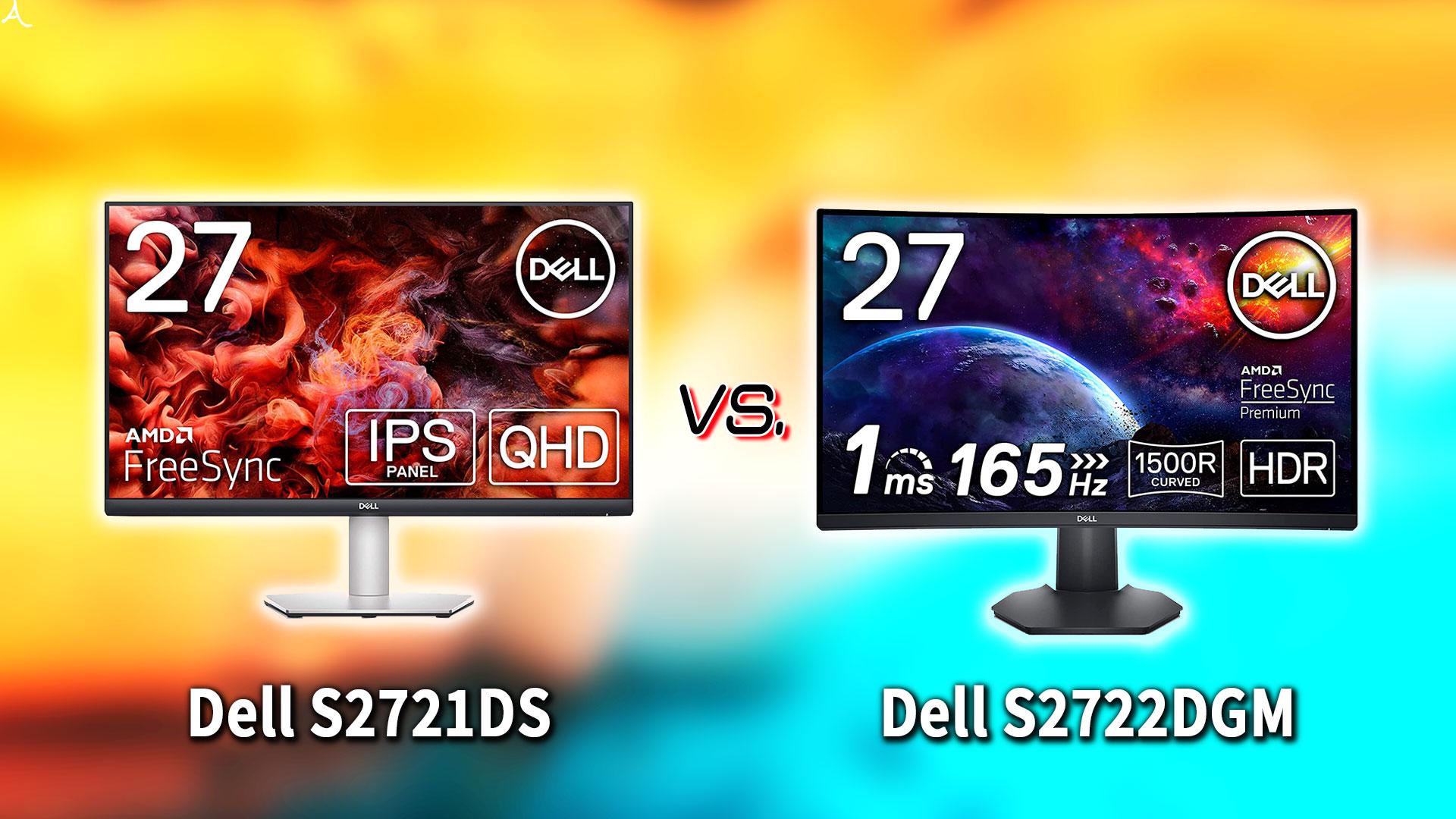 「Dell S2721DS」と「S2722DGM」の違いを比較:どっちを買う?