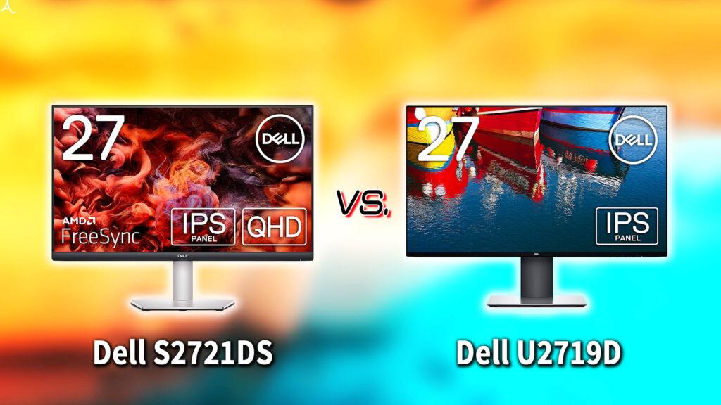 「Dell S2721DS」と「U2719D」の違いを比較:どっちを買う?