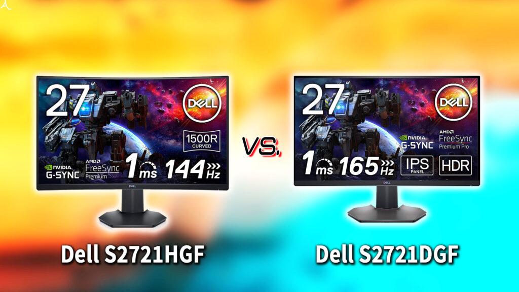 「Dell S2721HGF」と「S2721DGF」の違いを比較:どっちを買う?