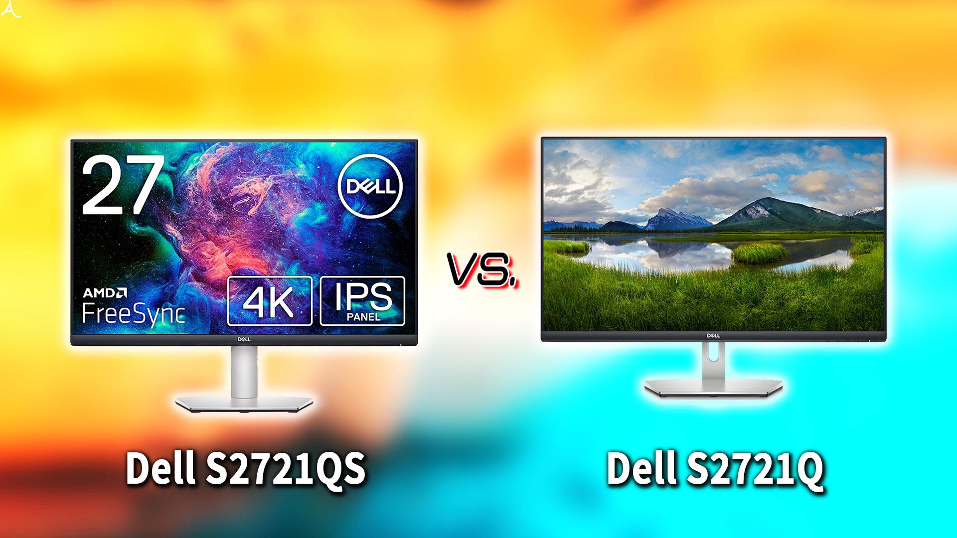 「Dell S2721QS」と「S2721Q」の違いを比較:どっちを買う?