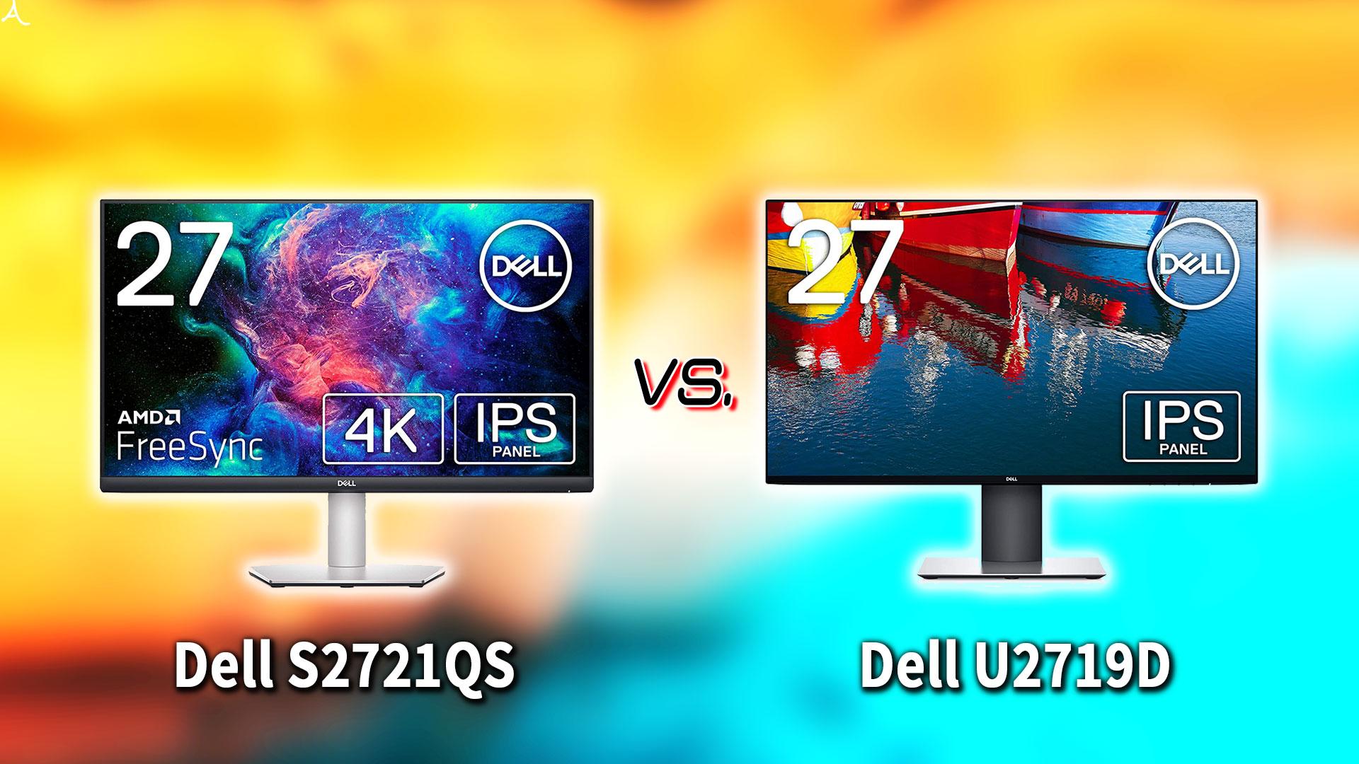 「Dell S2721QS」と「U2719D」の違いを比較:どっちを買う?