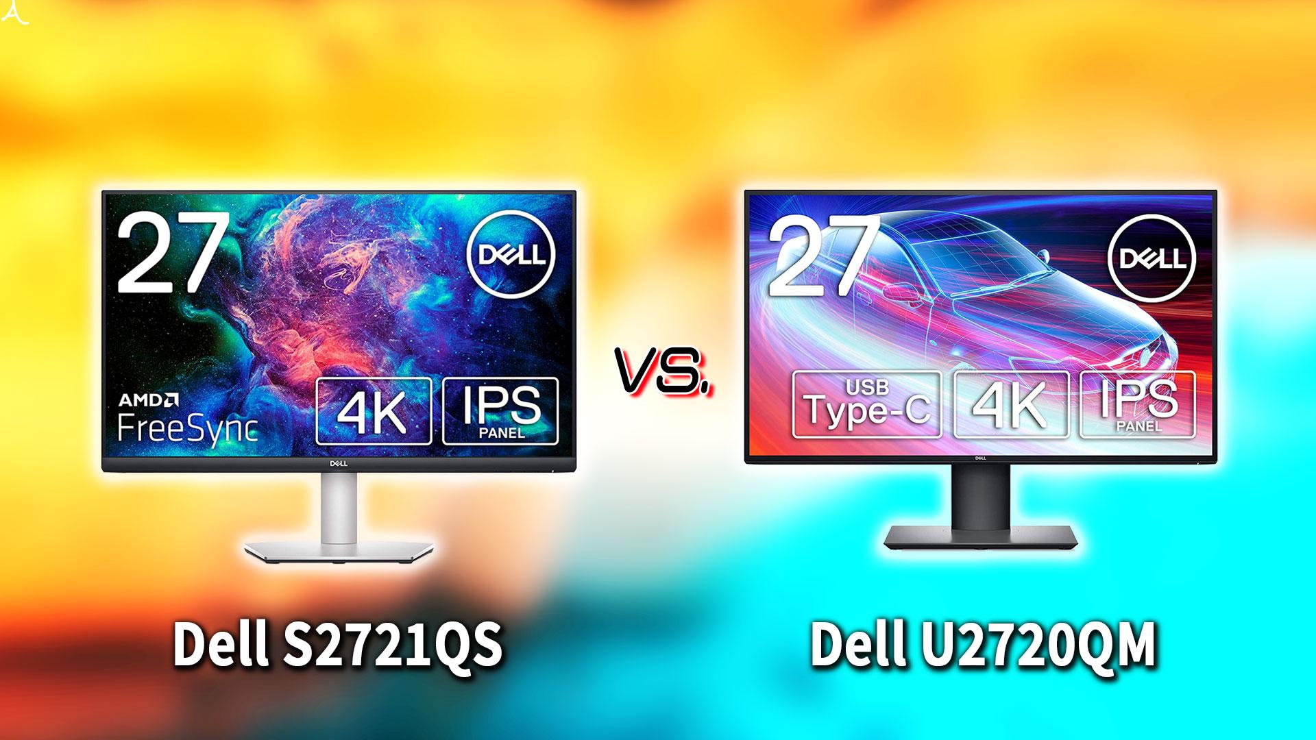 「Dell S2721QS」と「U2720QM」の違いを比較:どっちを買う?