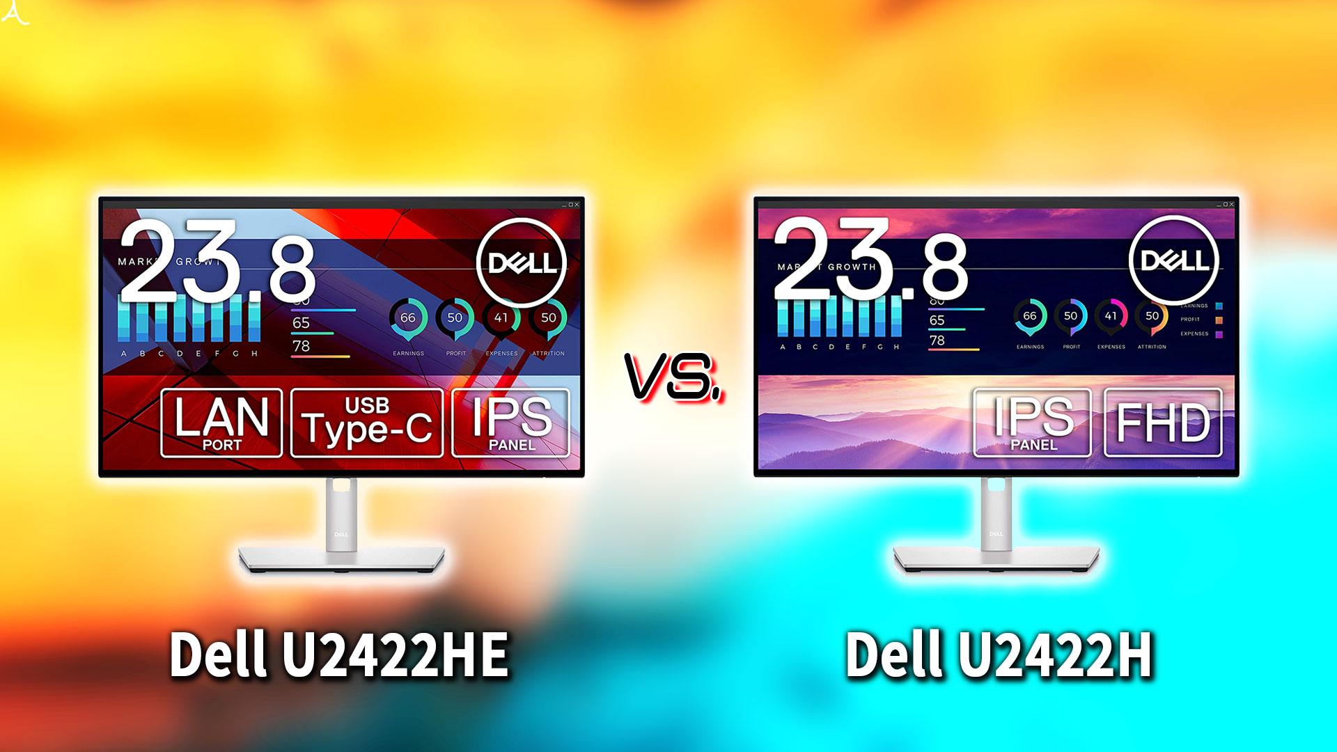 「Dell U2422HE」と「U2422H」の違いを比較:どっちを買う?