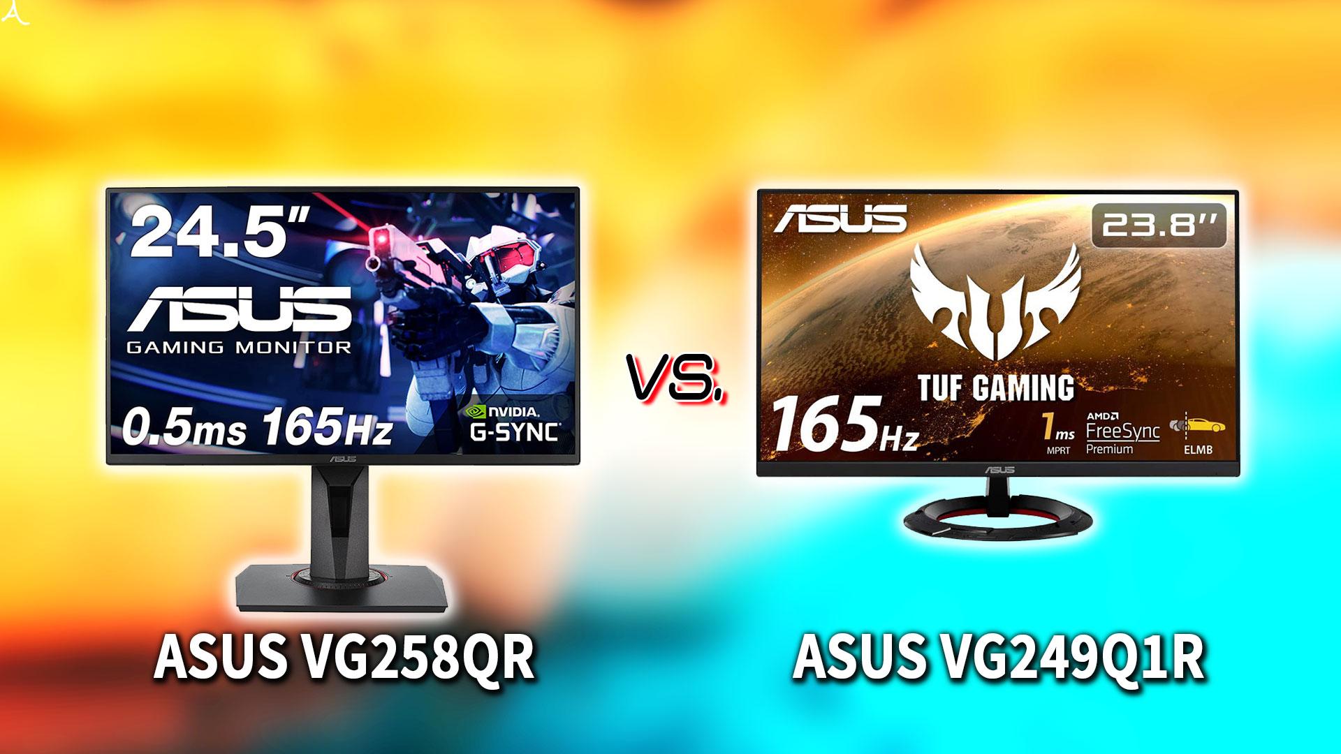 「ASUS VG258QR」と「VG249Q1R」の違いを比較:どっちを買う?