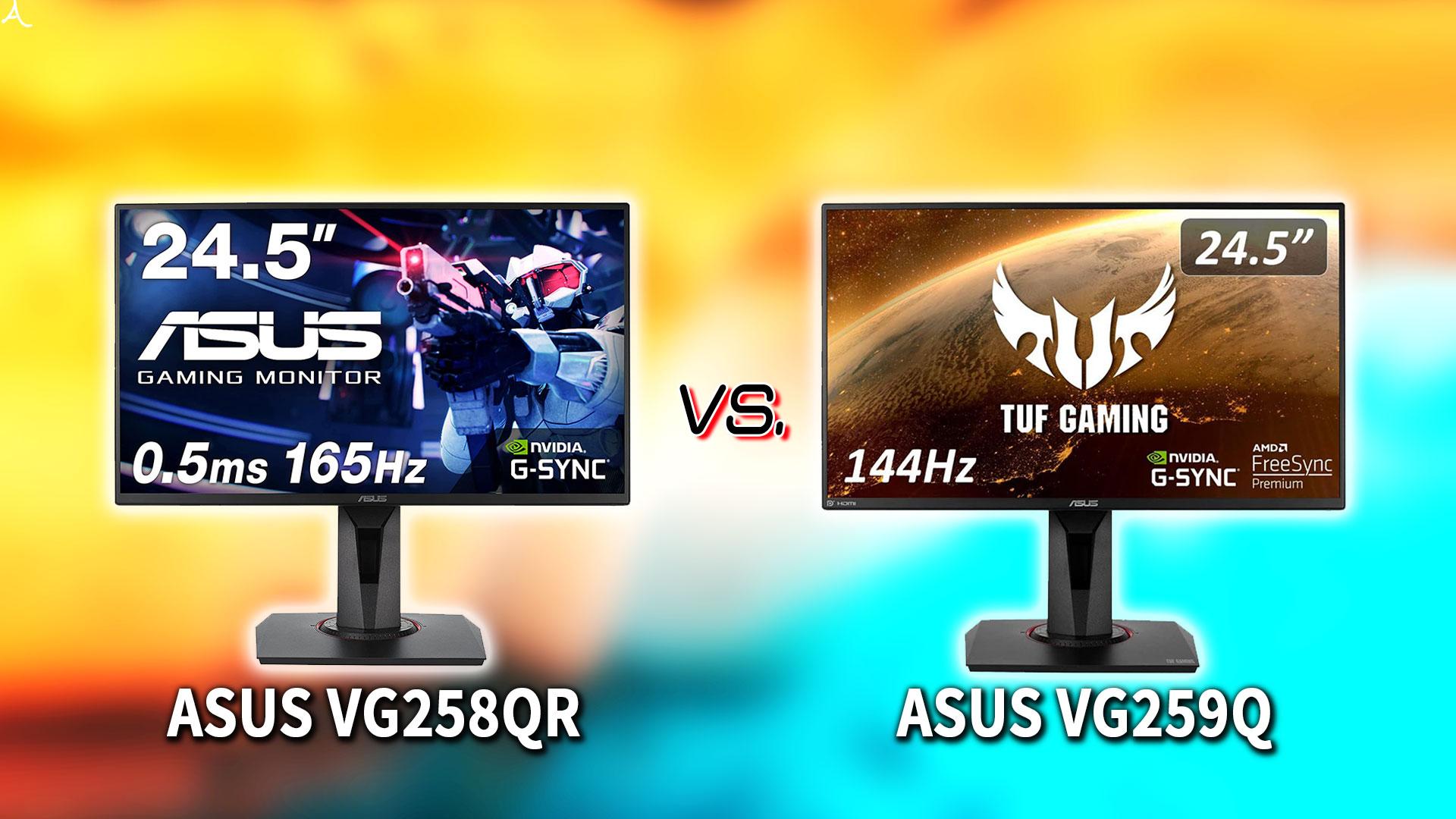 「ASUS VG258QR」と「VG259Q」の違いを比較:どっちを買う?