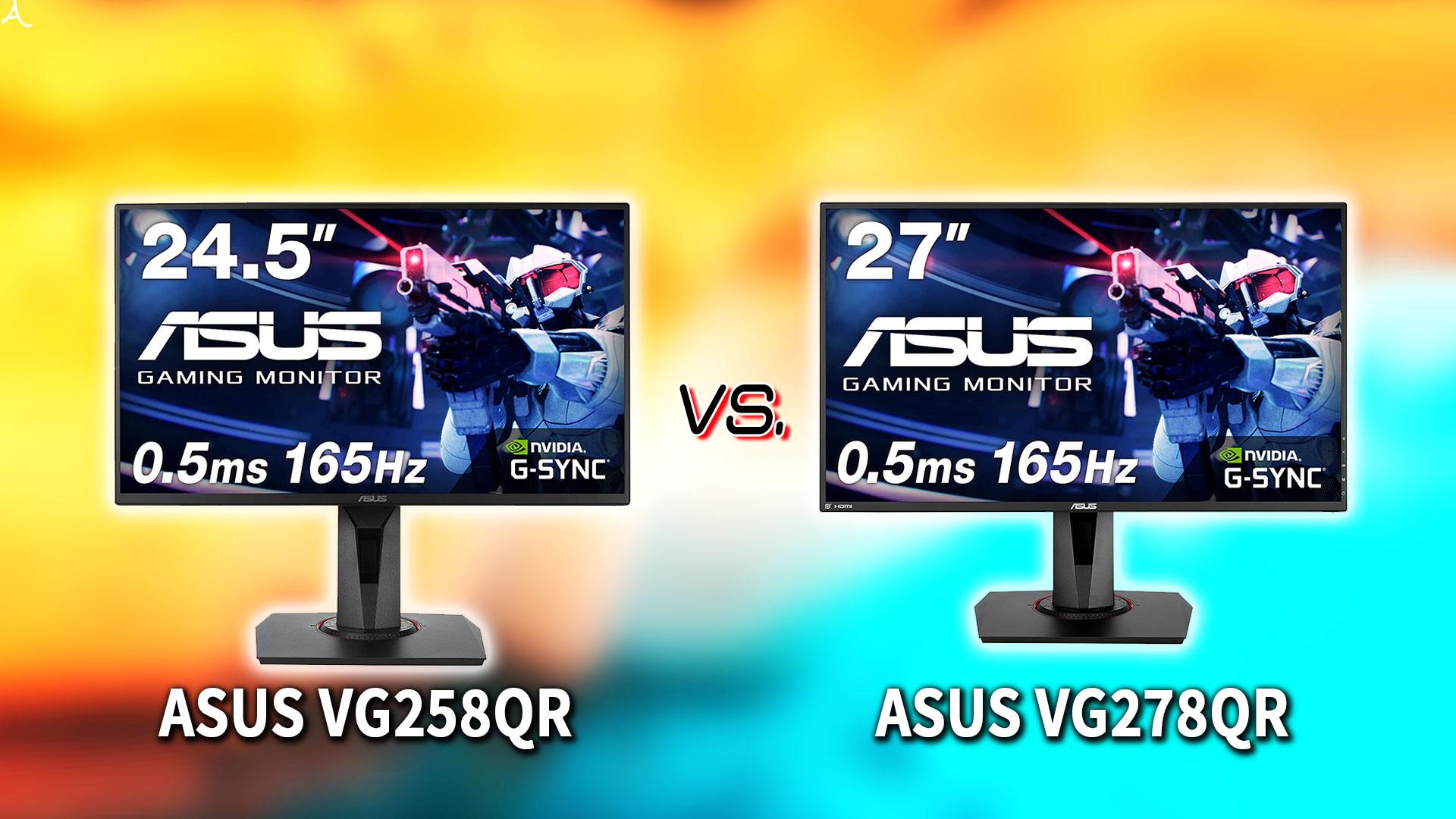 「ASUS VG258QR」と「VG278QR」の違いを比較:どっちを買う?