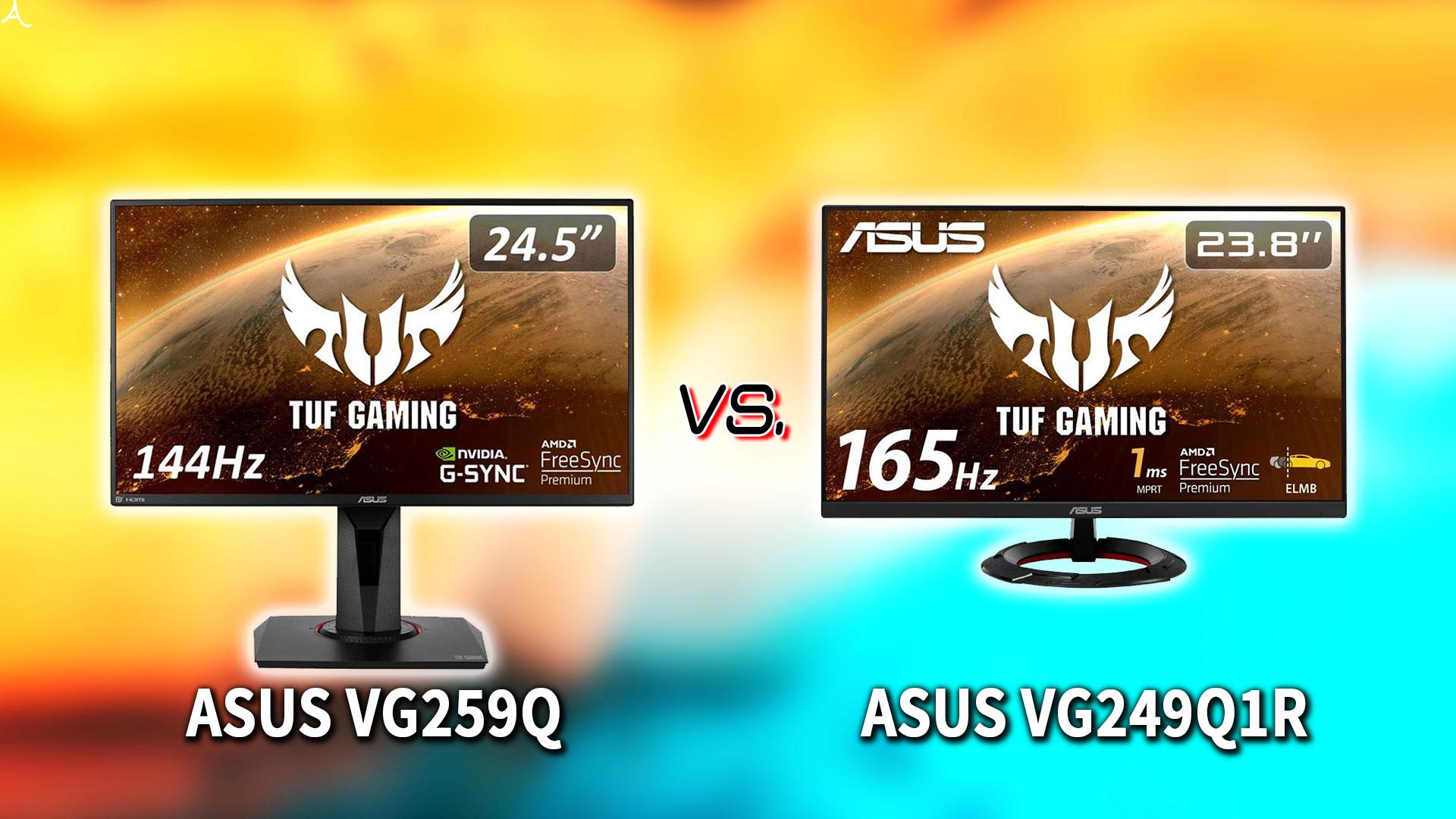 「ASUS VG259Q」と「VG249Q1R」の違いを比較:どっちを買う?
