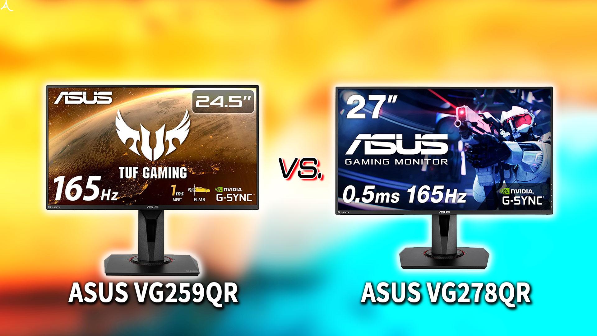 「ASUS VG259QR」と「VG278QR」の違いを比較:どっちを買う?