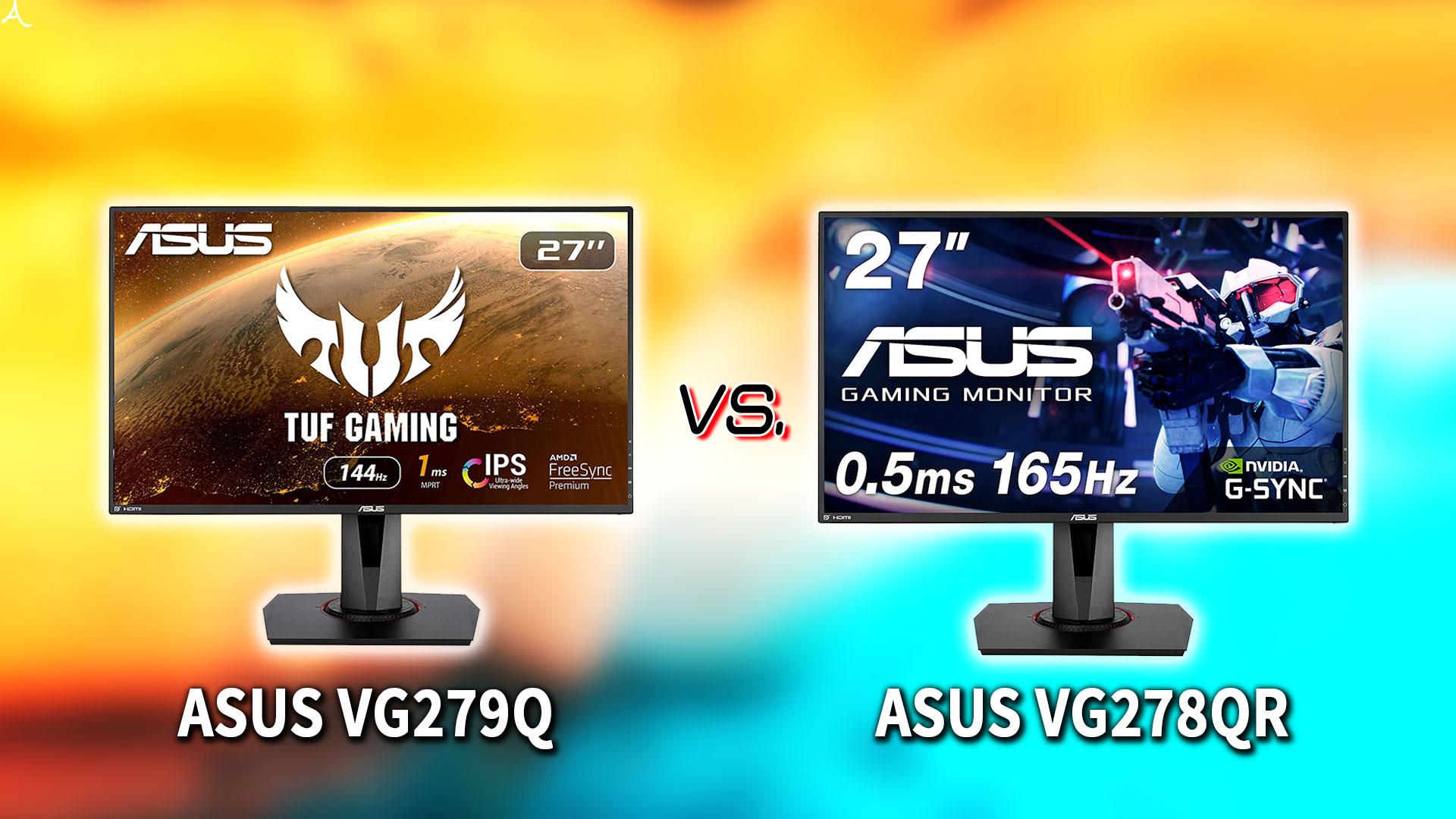 「ASUS VG279Q」と「VG278QR」の違いを比較:どっちを買う?