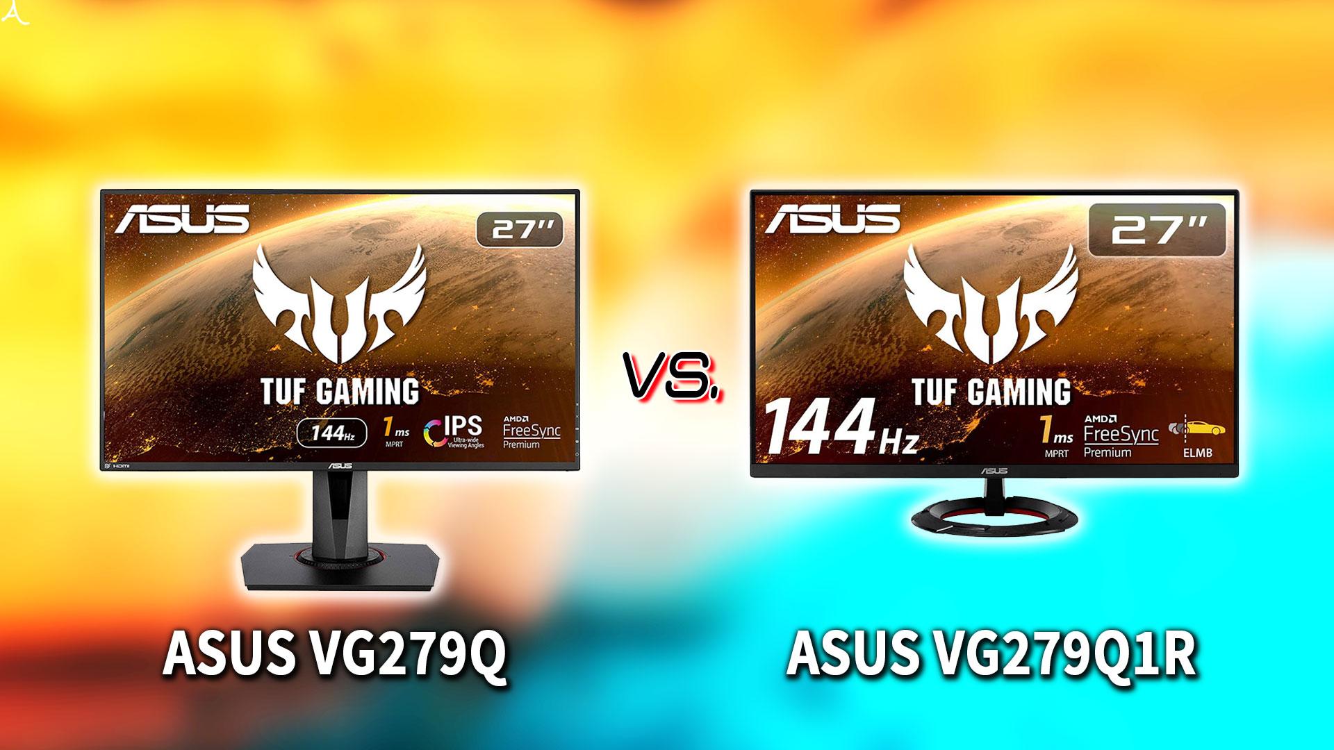 「ASUS VG279Q」と「VG279Q1R」の違いを比較:どっちを買う?