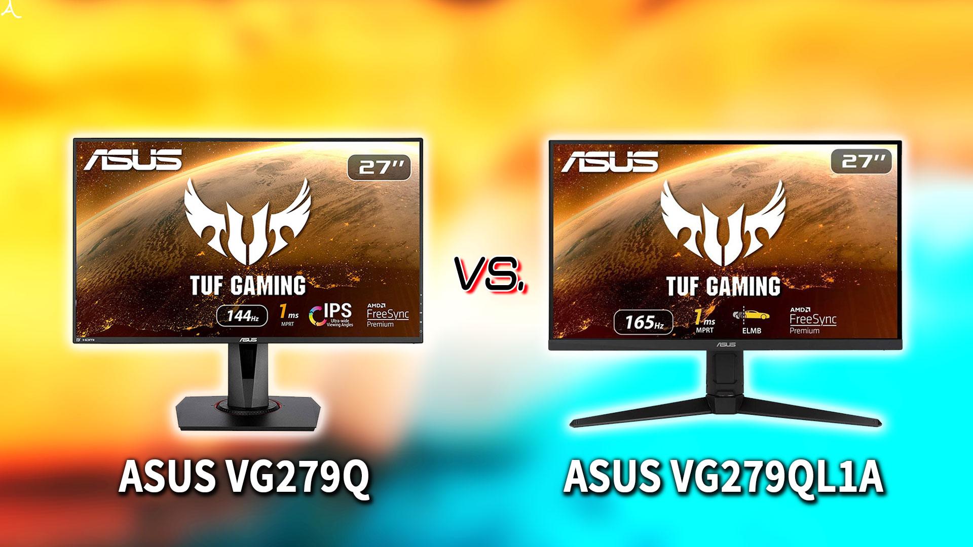 「ASUS VG279Q」と「VG279QL1A」の違いを比較:どっちを買う?