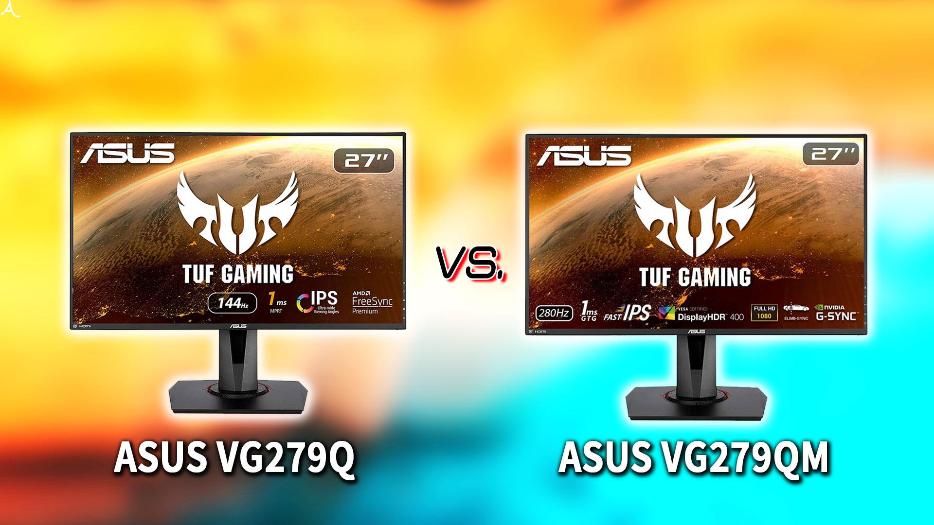 「ASUS VG279Q」と「VG279QM」の違いを比較:どっちを買う?