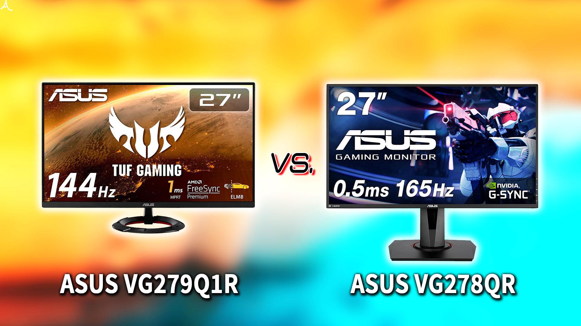「ASUS VG279Q1R」と「VG278QR」の違いを比較:どっちを買う?